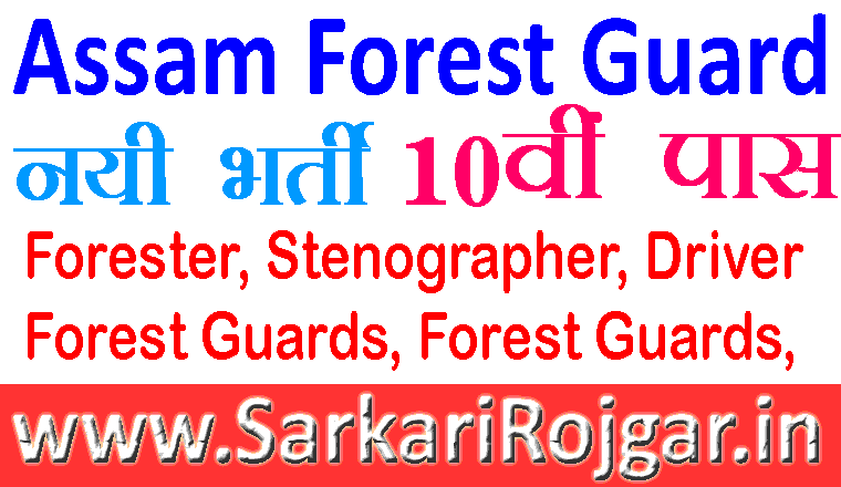 Assam Forest Department Recruitment